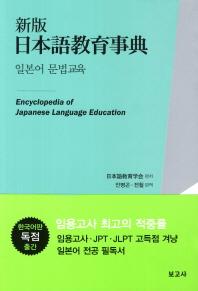 일본어교육사전: 일본어 문법교육(신판)