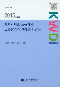 가사서비스 노동자의 노동환경과 건강실태 연구(2015)