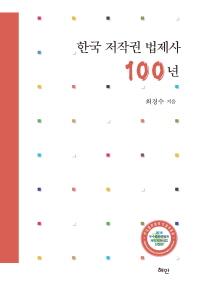 한국 저작권 법제사 100년