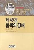 제49호 품목의 경매