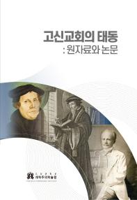 고신교회의 태동: 원자료와 논문