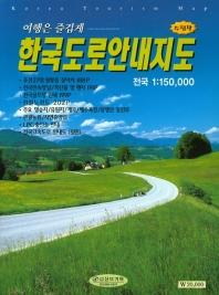 여행은 즐겁게 한국도로안내지도