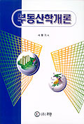 부동산학개론(서동기)