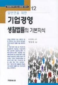 기업경영 생활법률의 기본지식