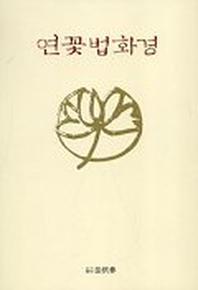 연꽃법화경