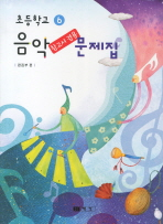음악 초등6 참고서 겸용 문제집(2011)