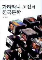 가라타니 고진과 한국문학