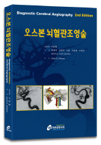 오스본 뇌혈관조영술(제2판)