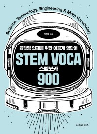 스템보카(Stem Voca) 900