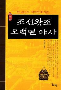 한 권으로 재미있게 읽는 조선왕조 오백년 야사