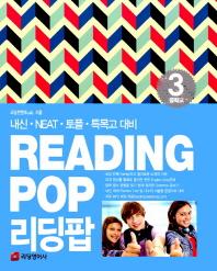 리딩팝 중학교 3학년(2013)