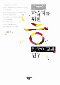 중국인 학습자를 위한 한국어교육 연구