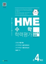 HME 수학학력평가 초4학년(하반기 대비)(2021)