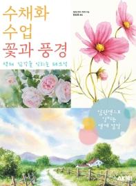 수채화 수업 꽃과 풍경