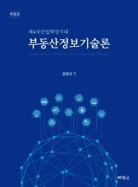 부동산정보기술론