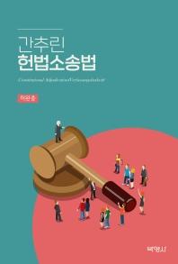 간추린 헌법소송법