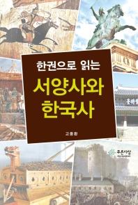 한권으로 읽는 서양사와 한국사