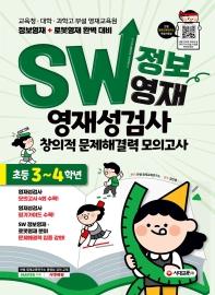 SW 정보영재 영재성검사 창의적 문제해결력 모의고사 초등 3~4학년