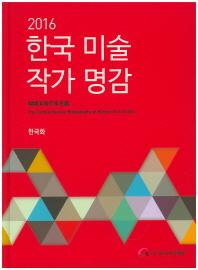 한국 미술 작가 명감: 한국화(2016)