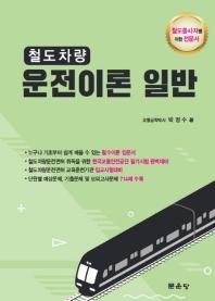 철도차량 운전이론 일반