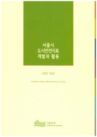 서울시 도시안전지표 개발과 활용