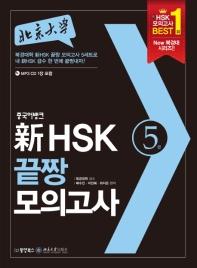 북경대학 신 HSK 끝장 모의고사 5급