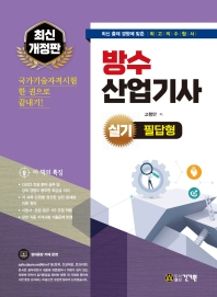 방수산업기사 실기 필답형