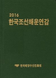 한국조선해운연감(2016)