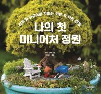 나의 첫 미니어처 정원