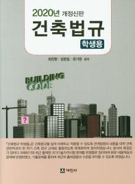 건축법규(학생용)(2020)