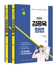 2022 김종욱 형법 기본서 총론+각론 세트