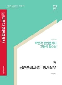 합격기준 박문각 공인중개사법·중개실무 고형석 필수서(공인중개사 2차)(2021)