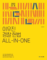ACL 이우진 경찰 헌법 ALL-IN-ONE(2022)
