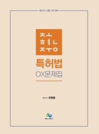 조현중 특허법 OX문제집