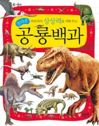 우리아이 상상력을 키워 주는 놀라운 공룡백과