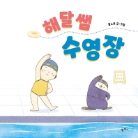 해달 쌤 수영장