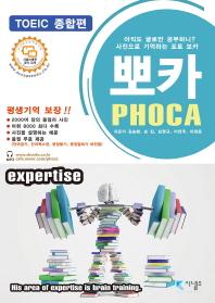 뽀카(Phoca): TOEIC 종합편