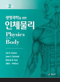 생명과학을 위한 인체물리