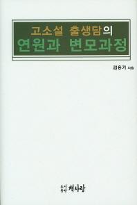 고소설 출생담의 연원과 변모과정
