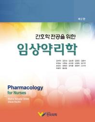 임상약리학
