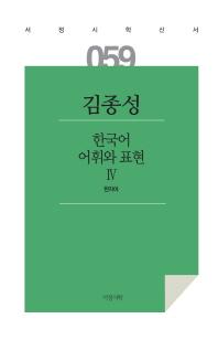 한국어 어휘와 표현. 4
