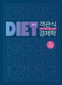 DIET 객관식 다이어트 경제학: 미시편