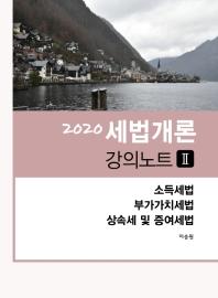세법개론 강의노트. 2: 소득세법, 부가가치세법, 상속세 및 증여세법(2020)