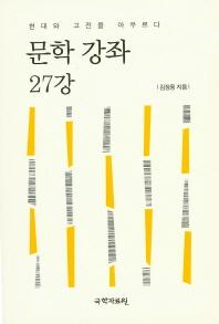 문학 강좌 27강