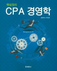 핵심정리 CPA 경영학