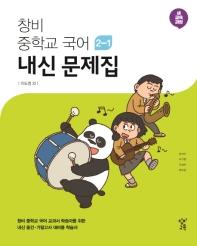 창비 중학교 국어 중2-1 내신 문제집(이도영 외)(2020)