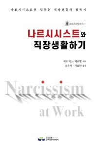 나르시시스트와 직장생활하기
