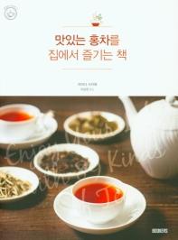 맛있는 홍차를 집에서 즐기는 책