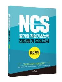 NCS 공기업 직업기초능력 진단평가 모의고사