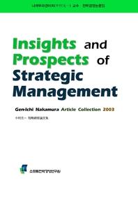 나까무라겐이치 전략경영논문집  Insights and Prospects of Strategic Management - Gen-Ichi Nakamura Article Collection 2003 中村元一 戰略經營 論文集